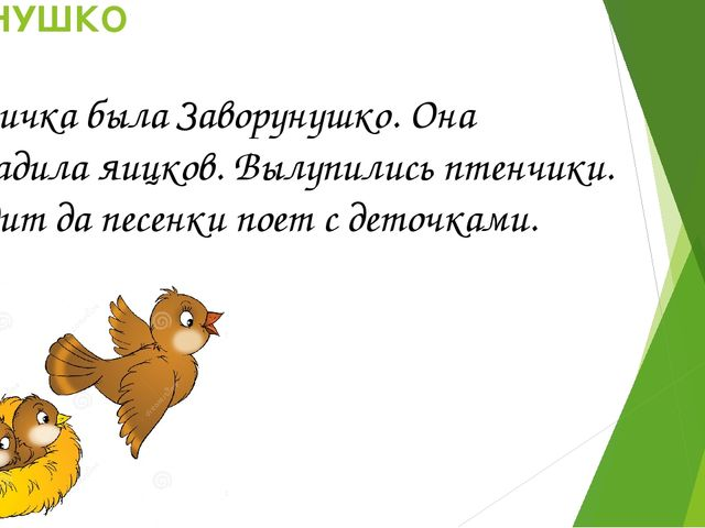 ЗАВОРУНУШКО Птичка была Заворунушко. Она насадила яицков. Вылупились птенчик...