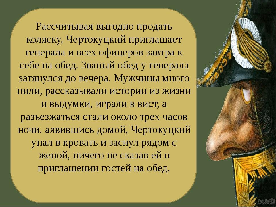 Рассчитывая выгодно продать коляску, Чертокуцкий приглашает генерала и всех о...