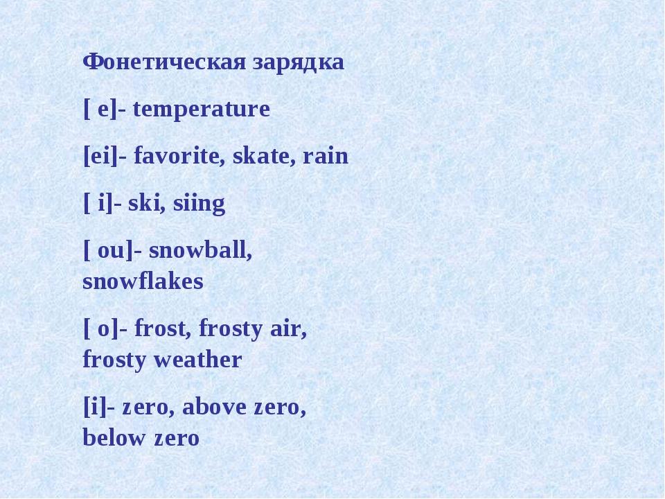 Фонетическая зарядка [ e]- temperature [ei]- favorite, skate, rain [ i]- ski,...