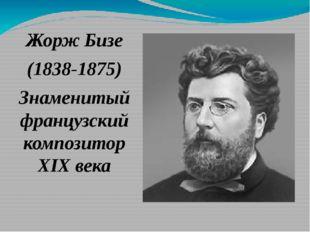 Жорж Бизе (1838-1875) Знаменитый французский композитор XIX века