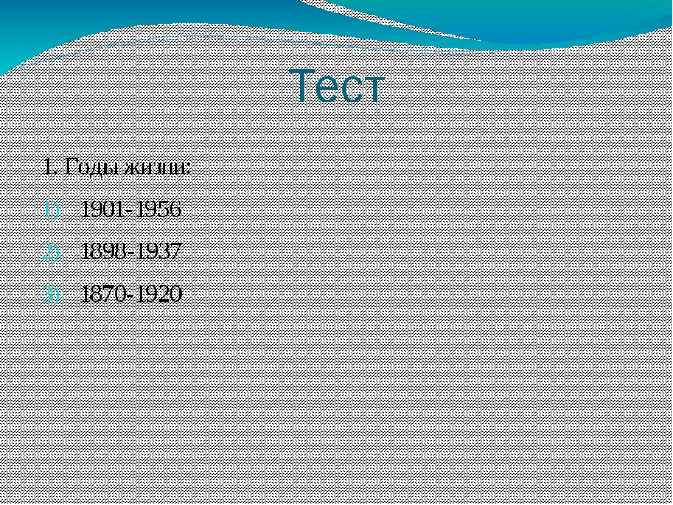 Тест 1. Годы жизни: 1901-1956 1898-1937 1870-1920