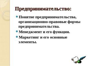 Предпринимательство: Понятие предпринимательства, организационно-правовые фор