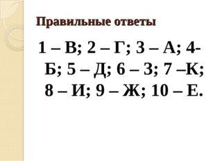 Правильные ответы 1 – В; 2 – Г; 3 – А; 4- Б; 5 – Д; 6 – З; 7 –К; 8 – И; 9 – Ж
