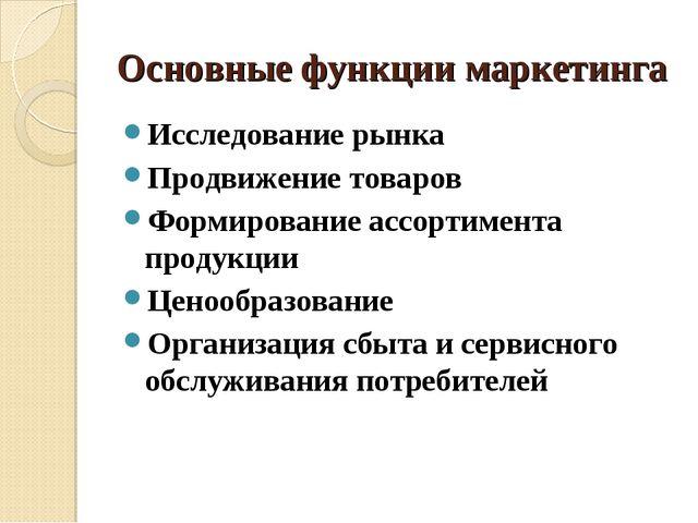 Основные функции маркетинга Исследование рынка Продвижение товаров Формирован...