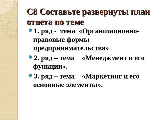 С8 Составьте развернуты план ответа по теме 1. ряд - тема «Организационно-пра...