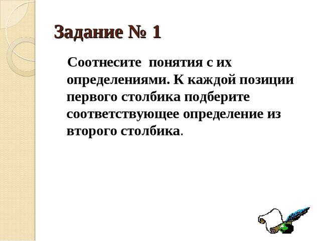 Задание № 1 Соотнесите понятия с их определениями. К каждой позиции первого с...