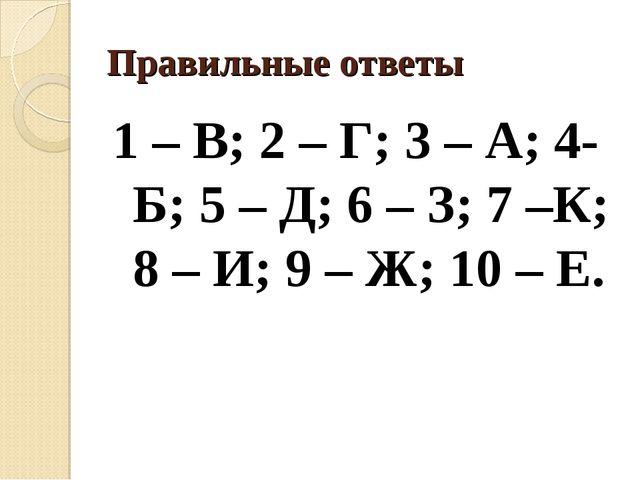 Правильные ответы 1 – В; 2 – Г; 3 – А; 4- Б; 5 – Д; 6 – З; 7 –К; 8 – И; 9 – Ж...