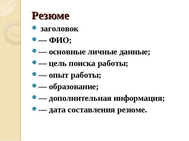 Резюме заголовок — ФИО; — основные личные данные; — цель поиска работы; — опы...