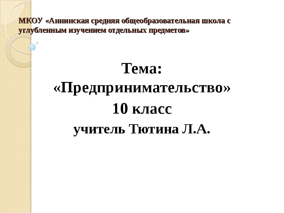 МКОУ «Аннинская средняя общеобразовательная школа с углубленным изучением отд...