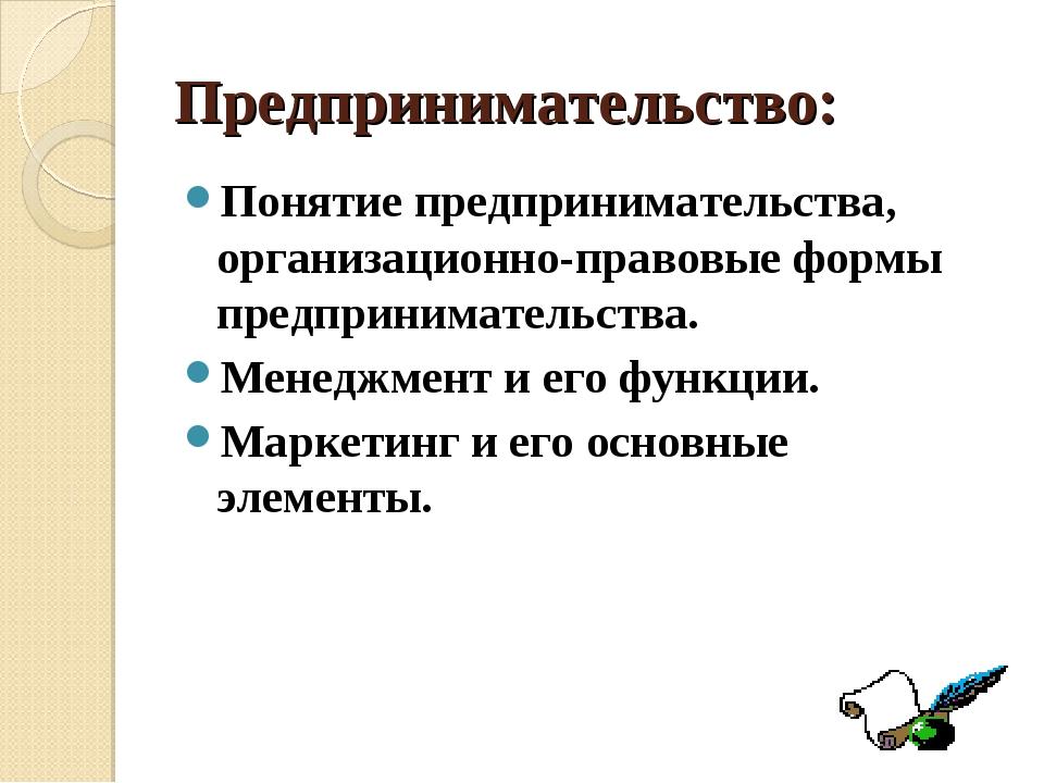 Предпринимательство: Понятие предпринимательства, организационно-правовые фор...