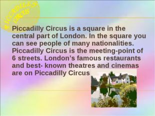 Piccadilly Circus is a square in the central part of London. In the square yo