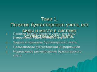 Тема 1. Понятие бухгалтерского учета, его виды и место в системе хозяйственн