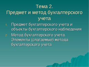 Тема 2. Предмет и метод бухгалтерского учета Предмет бухгалтерского учета и о