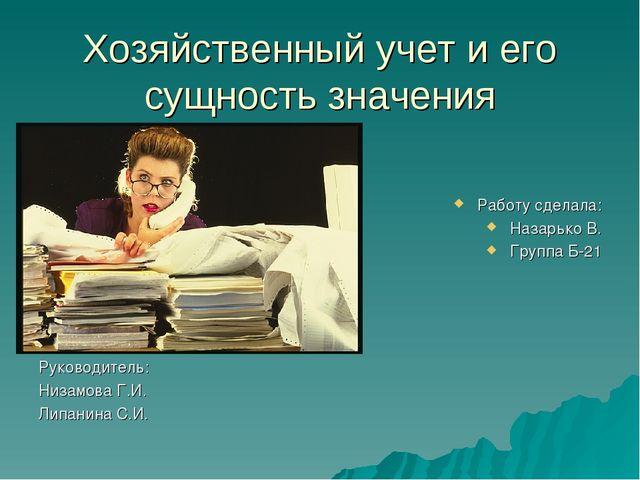 Хозяйственный учет и его сущность значения Работу сделала: Назарько В. Группа...