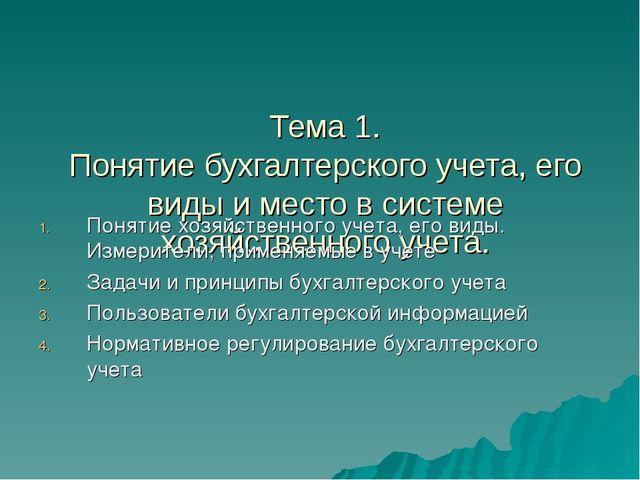 Тема 1. Понятие бухгалтерского учета, его виды и место в системе хозяйственн...