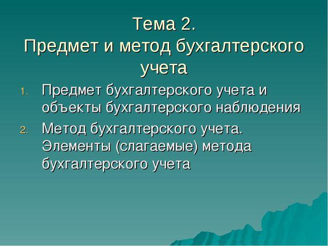 Тема 2. Предмет и метод бухгалтерского учета Предмет бухгалтерского учета и о...