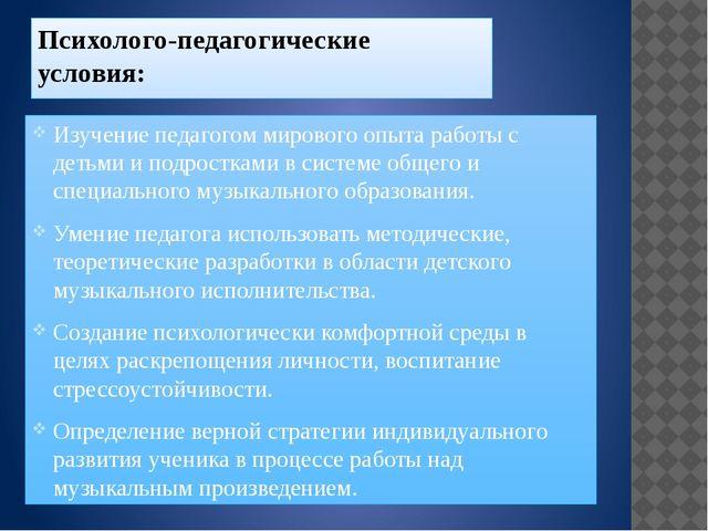 Психолого-педагогические условия: Изучение педагогом мирового опыта работы с...
