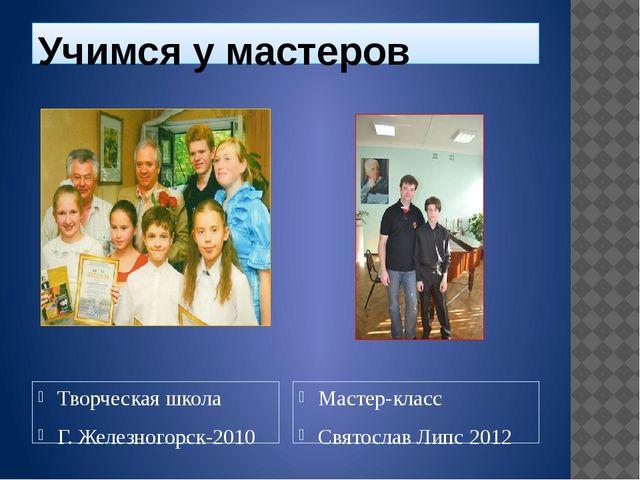 Учимся у мастеров Творческая школа Г. Железногорск-2010 Мастер-класс Святосла...