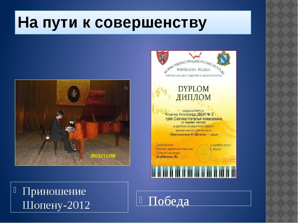 На пути к совершенству Приношение Шопену-2012 Победа