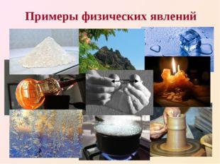 Автор И.В. Козлова, учитель химии ГБОУ школа 571 Примеры физических явлений А