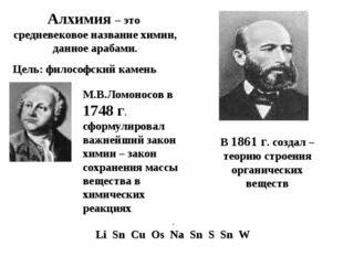 . Li Sn Cu Os Na Sn S Sn W Алхимия – это средневековое название химии, данное