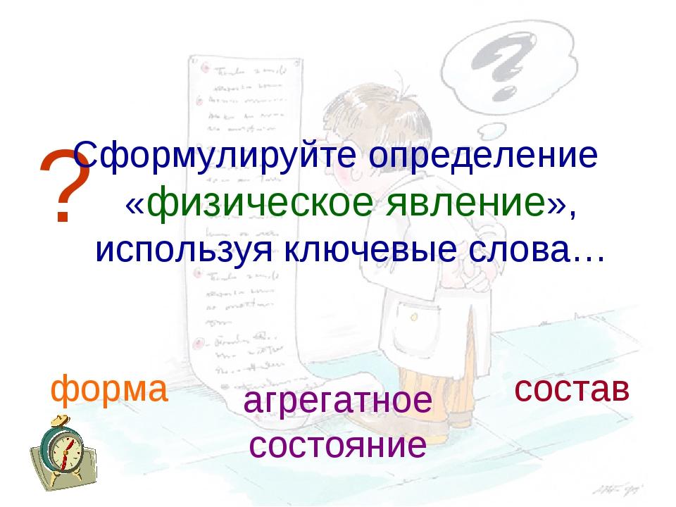 ? Сформулируйте определение «физическое явление», используя ключевые слова… ф...