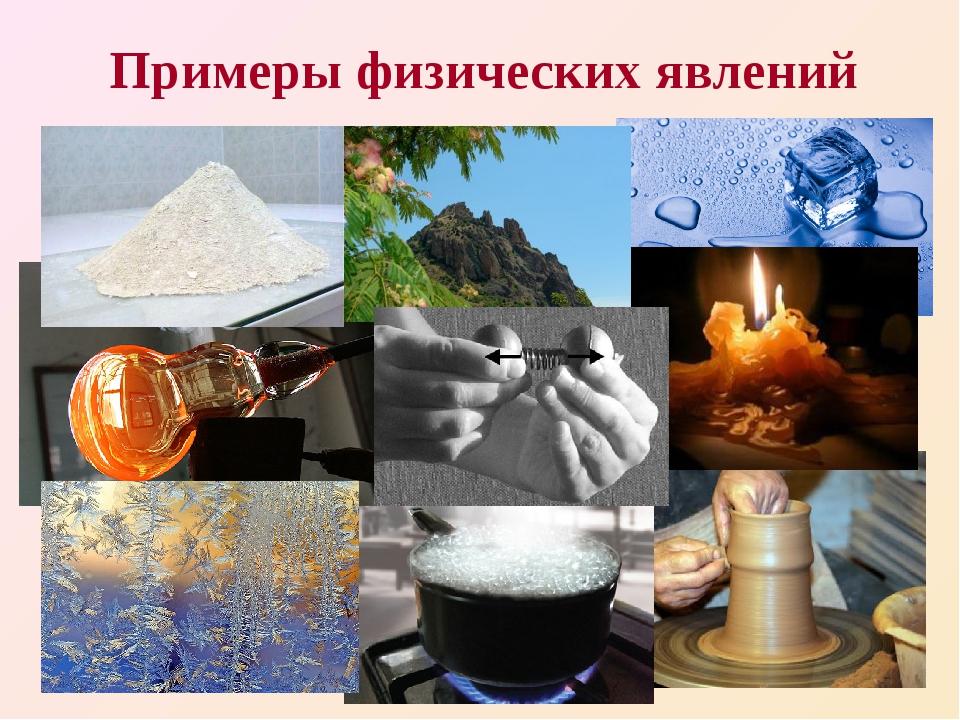 Автор И.В. Козлова, учитель химии ГБОУ школа 571 Примеры физических явлений А...