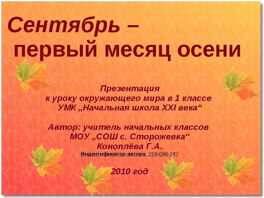 Сентябрь – первый месяц осени Презентация к уроку окружающего мира в 1 классе...
