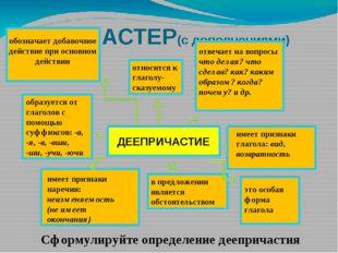 КЛАСТЕР(с дополнениями) ДЕЕПРИЧАСТИЕ обозначает добавочное действие при осно