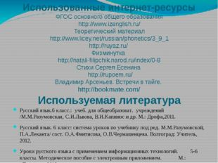 Использованные интернет-ресурсы ФГОС основного общего образования http://www.