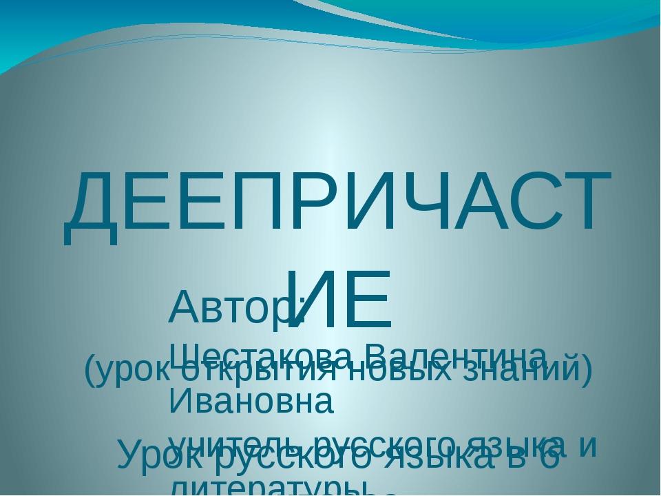 ДЕЕПРИЧАСТИЕ (урок открытия новых знаний) Урок русского языка в 6 классе Авто...