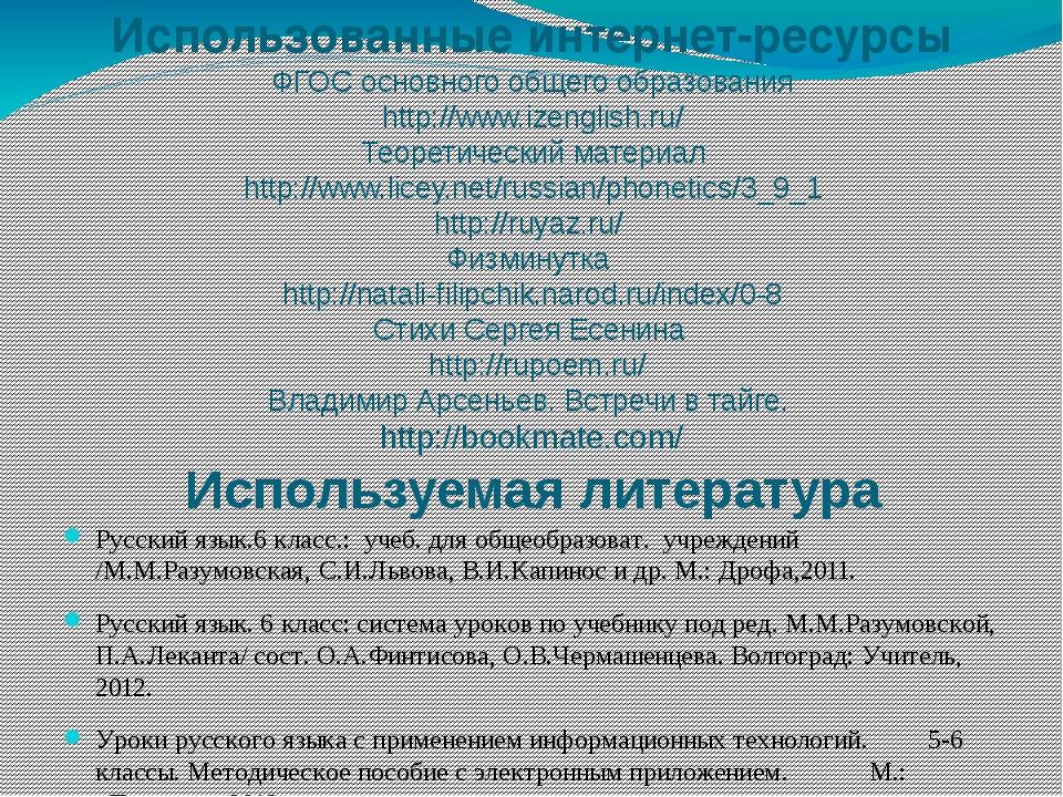 Использованные интернет-ресурсы ФГОС основного общего образования http://www....