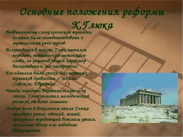 Основные положения реформы К.Глюка Возвышенному слогу греческой трагедии долж...