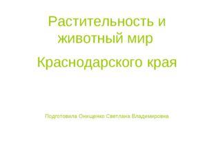Растительность и животный мир Краснодарского края Подготовила Онищенко Светла