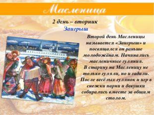 2 день – вторник Заигрыш Второй день Масленицы называется «Заигрыш» и посвяща