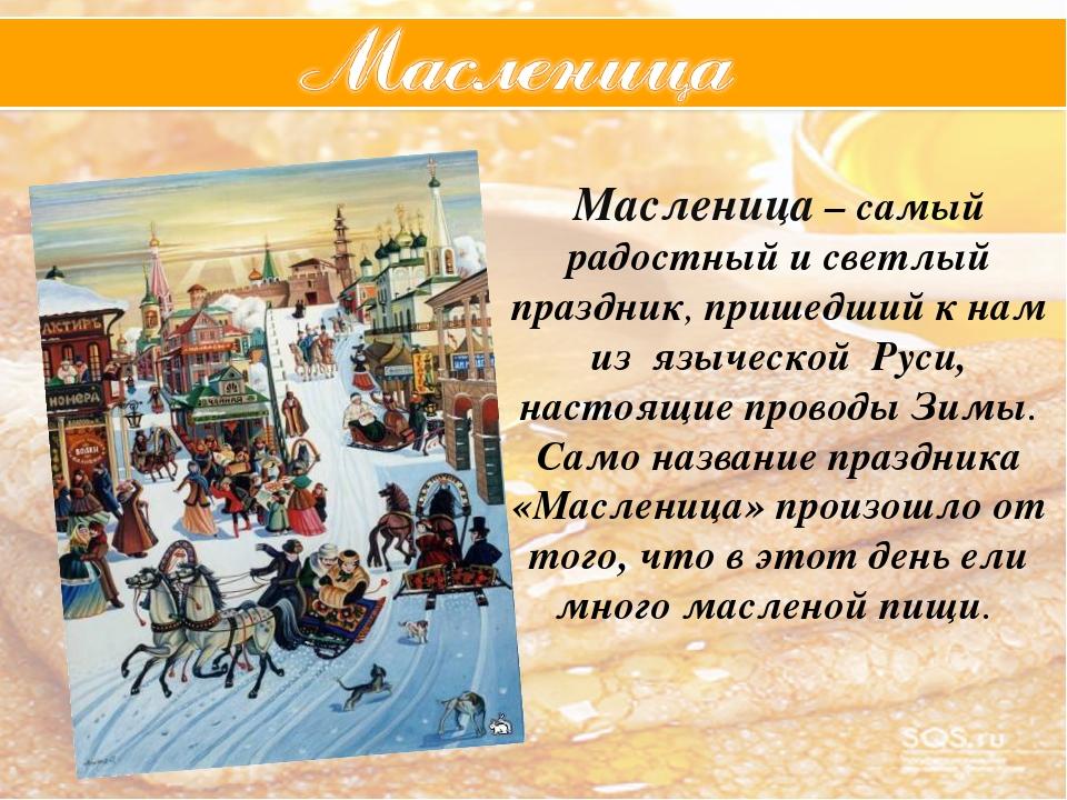 Масленица – самый радостный и светлый праздник, пришедший к нам из языческой...