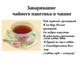 Заваривание чайного пакетика в чашке Чай горячий, ароматный И на вкус весьма