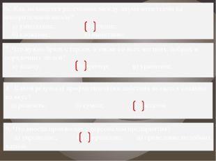 6. Как называется расстояние между двумя отметками на измерительной шкале? а)