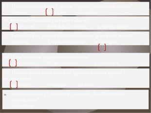 15. Что появляется под глазами у очень усталого человека? а) углы; б) круги;