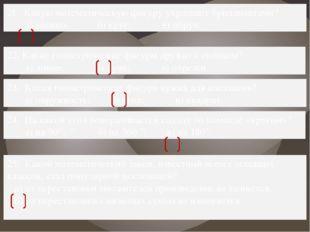 21. Какую математическую фигуру украшают бриллиантами? а) кольцо; б) круг; в)