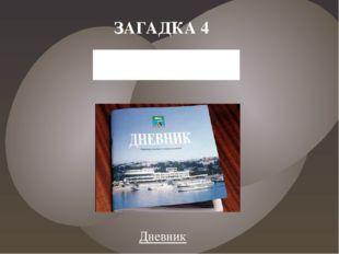 Русские пословицы А) Семь раз отмерь, один раз отрежь. Б) Лодырь да бездельни