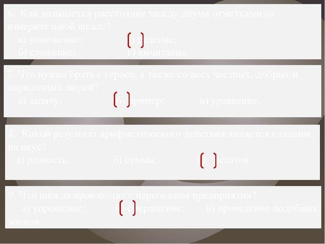 6. Как называется расстояние между двумя отметками на измерительной шкале? а)...
