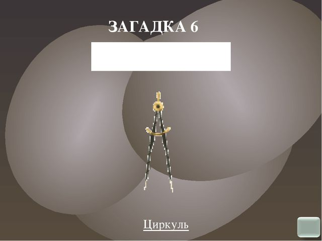 http://tapisarevskaya.rusedu.net/gallery/1415/2_umniki_i_umnicy.jpg http://ta...