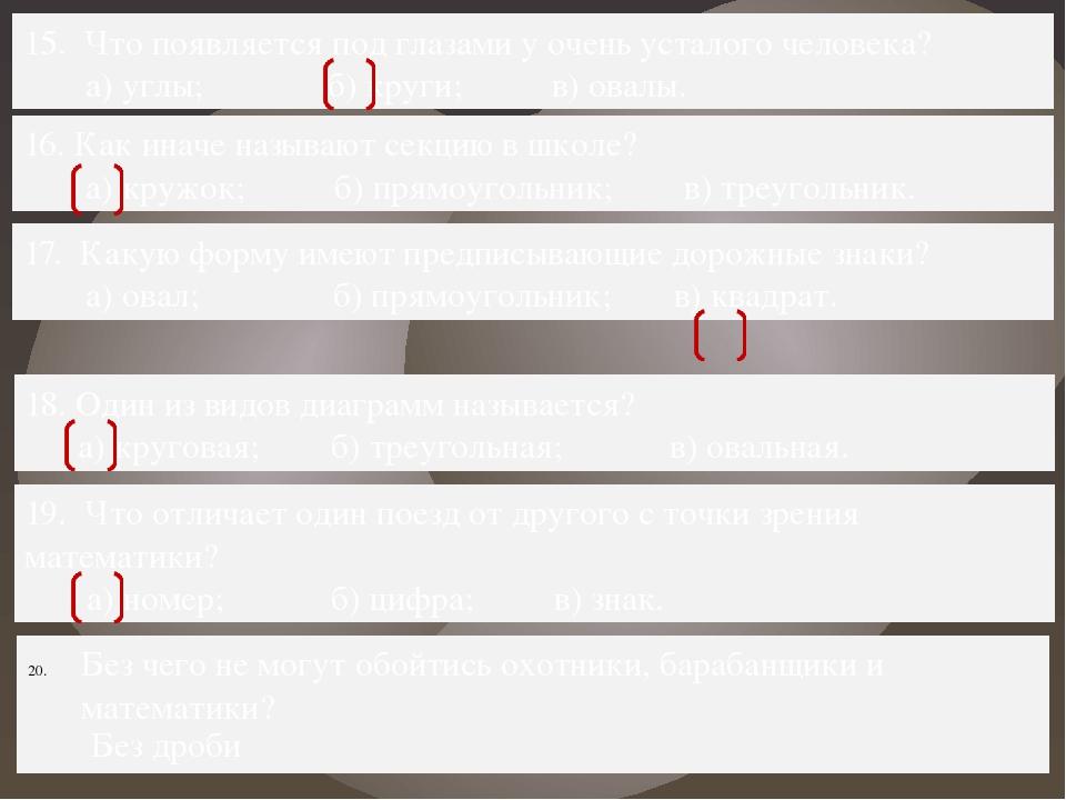 15. Что появляется под глазами у очень усталого человека? а) углы; б) круги;...