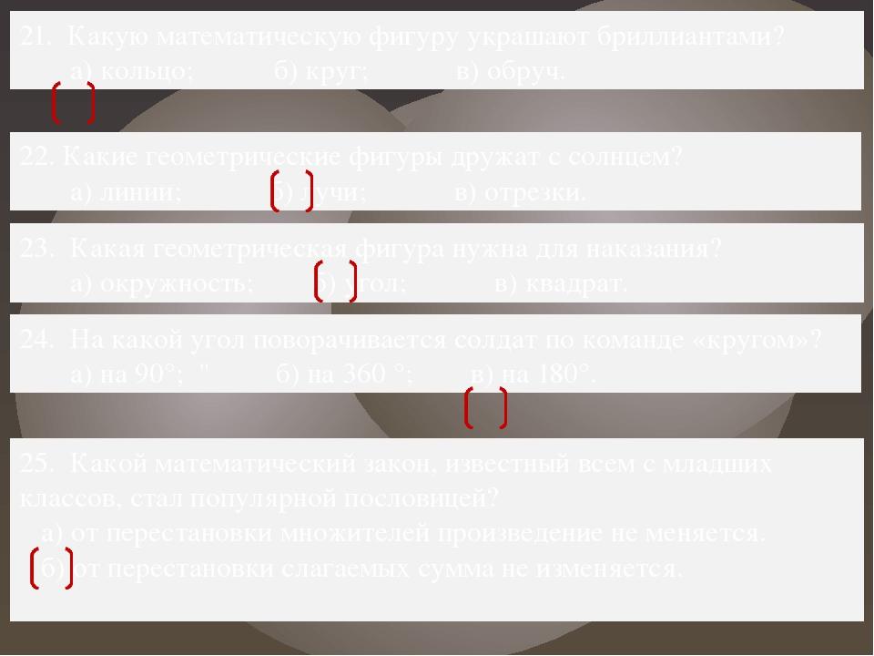 21. Какую математическую фигуру украшают бриллиантами? а) кольцо; б) круг; в)...