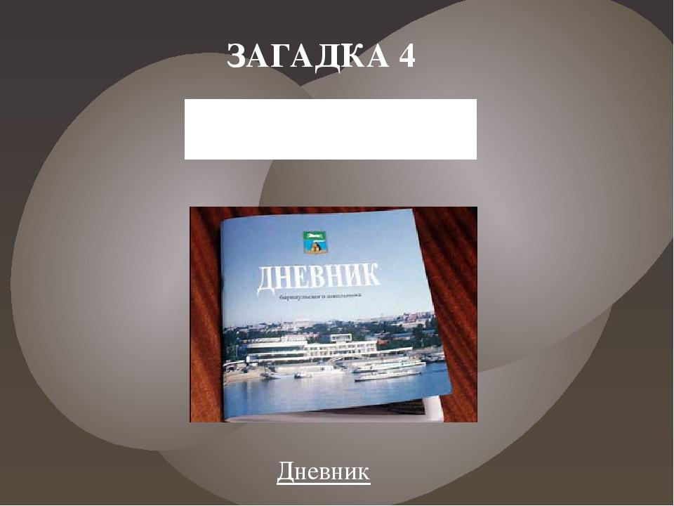 Русские пословицы А) Семь раз отмерь, один раз отрежь. Б) Лодырь да бездельни...