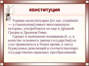 * Термин «конституция» (от лат. constitutio — установление) имеет многовекову