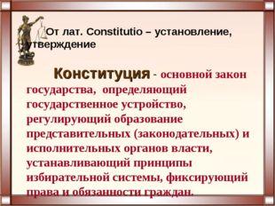 От лат. Constitutio – установление, утверждение Конституция - основной закон