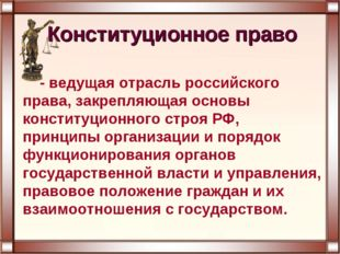 - ведущая отрасль российского права, закрепляющая основы конституционного стр