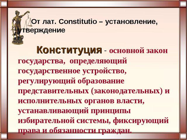 От лат. Constitutio – установление, утверждение Конституция - основной закон...